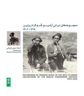 سی دی مجموعه های ایرانی آرشیو فنوگرام برلین