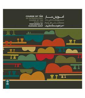 سی دی آموزش تار اثر هوشنگ ظریف