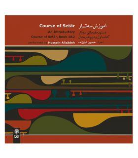 سی دی آموزش سه تار اثر حسین علیزاده
