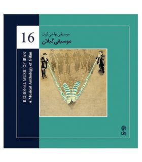 سی دی موسیقی گیلان اثر آرمین فریدی