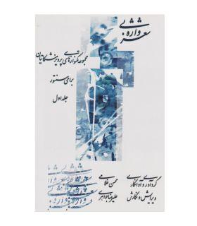 کتاب شعر بی واژه جلد اول اثر پرویز مشکاتیان