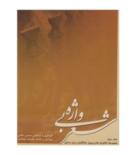 کتاب شعر بی واژه جلد سوم اثر محسن غلامی