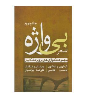 کتاب شعر بی واژه جلد چهارم اثر محسن غلامی