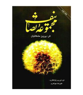 کتاب مجموعه تصانیف جلد دوم اثر پرویز مشکاتیان