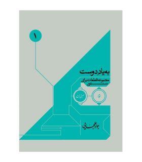 کتاب به یاد دوست اثر جواد بطحایی