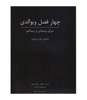 کتاب چهار فصل ویوالدی برای ویولن و پیانو اثر فرید سراج