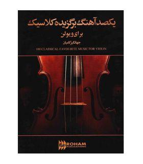 کتاب یکصد آهنگ برگزیده کلاسیک برای ویولن اثر جهانگیر کامیان