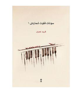 کتاب سونات فلوت شماره ی یک اثر فرید عمران