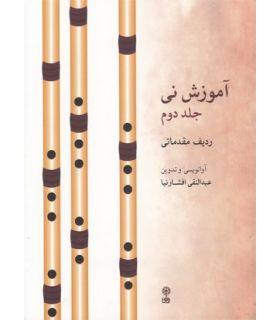 کتاب آموزش نی افشارنیا جلد دوم