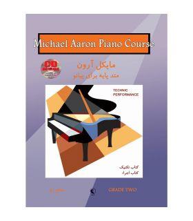 کتاب مایکل آرون متد پایه برای پیانو تکنیک و اجرا سطح دو