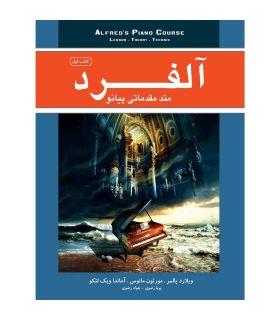 کتاب متد مقدماتی پیانو آلفرد جلد اول
