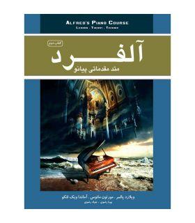کتاب متد مقدماتی پیانو آلفرد جلد دوم