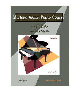 کتاب مایکل آرون متد پایه برای پیانو سطح چهار