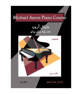 کتاب مایکل آرون متد پایه برای پیانو سطح پنج