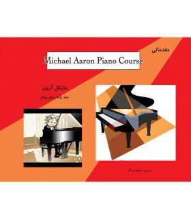 کتاب مایکل آرون متد پایه برای پیانو سطح مقدماتی