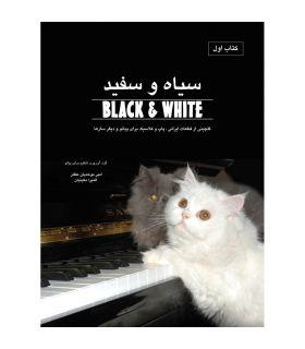 کتاب سیاه و سفید اثر امیر موحدیان و المیرا مکینیان جلد اول
