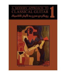 کتاب رویکردی مدرن به گیتار کلاسیک اثر چارلز دانکن جلد اول