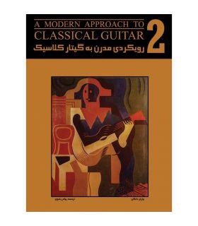 کتاب رویکردی مدرن به گیتار کلاسیک اثر چارلز دانکن جلد دوم
