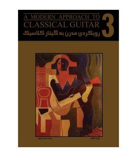 کتاب رویکردی مدرن به گیتار کلاسیک اثر چارلز دانکن جلد سوم