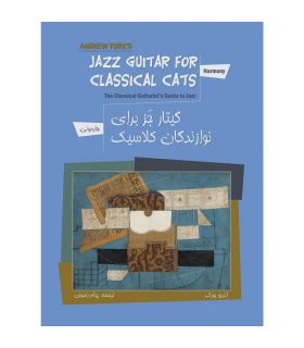 کتاب گیتار جز برای نوازندگان کلاسیک اثر اندرو یورک