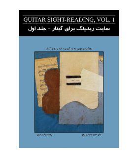 کتاب سایت ریدینگ برای گیتار اثر جان کمبر و مارتین بیچ جلد 1