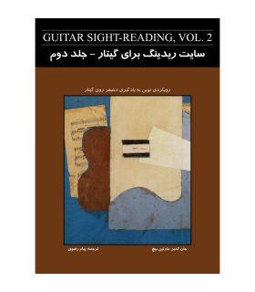 کتاب سایت ریدینگ برای گیتار اثر جان کمبر و مارتین بیچ جلد 2