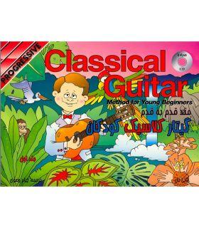 کتاب متد قدم به قدم گیتار کلاسیک کودکان اثر کانی بال جلد 1