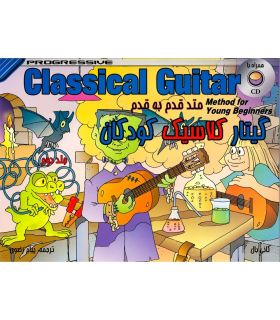 کتاب متد قدم به قدم گیتار کلاسیک کودکان اثر کانی بال جلد 2