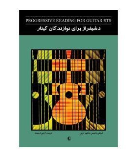 کتاب دشیفراژ برای نوازندگان گیتار اثر استفن داجسن و هکتور کواین