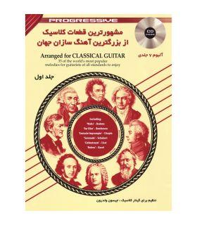 کتاب مشهور ترین قطعات از بزرگترین آهنگسازان جهان جلد اول