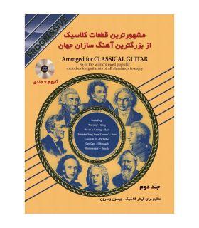 کتاب مشهور ترین قطعات از بزرگترین آهنگسازان جهان جلد دوم