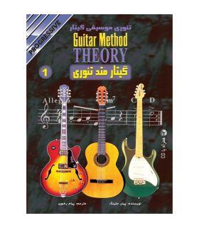کتاب تئوری موسیقی گیتار اثر پیتر جلینگ