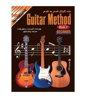 کتاب متد گیتار قدم به قدم اثر گری ترنر و برنتون وایت جلد 1