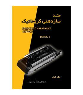 کتاب متد سازدهنی کروماتیک اثر محمدرضا دادخواه جلد اول