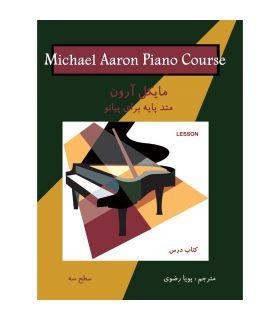کتاب مایکل آرون متد پایه برای پیانو سطح سه