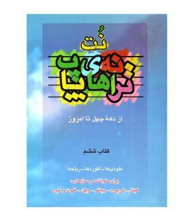 کتاب ترانه های پاپ جلد ششم اثر حمید نجفی