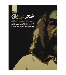 کتاب شعر بی واژه جلد پنجم اثر محسن غلامی