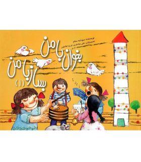 کتاب بخوان با من بساز با من جلد اول اثر سودابه سالم
