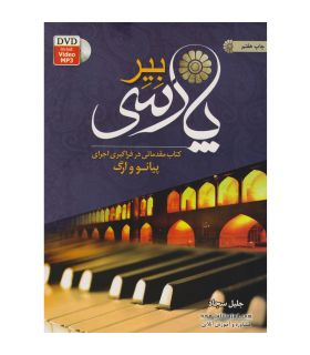 کتاب بیر پارسی اثر جلیل سجاد