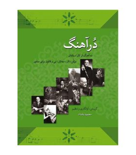 کتاب درآهنگ اثر محمود بامداد