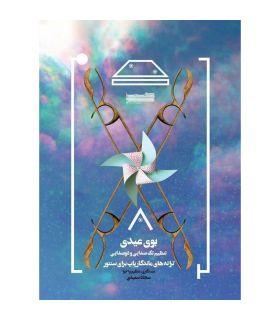 کتاب بوی عیدی اثر سجاد سعیدی