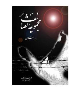 کتاب مجموعه تصانیف جلد سوم اثر پرویز مشکاتیان