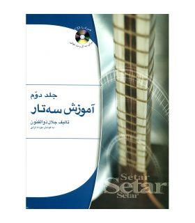 کتاب آموزش سه تار جلد دوم اثر جلال ذوالفنون