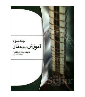 کتاب آموزش سه تار جلد سوم  اثر جلال ذوالفنون