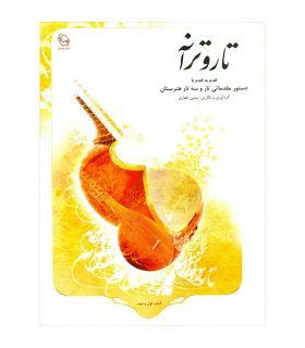 کتاب تار و ترانه اثر یمین غفاری