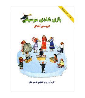 کتاب بازی شادی موسیقی اثر ناصر نظر