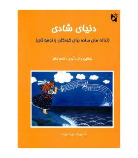 کتاب دنیای شادی اثر ناصر نظر