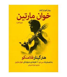 کتاب هنر گیتار فلامنکو اثر خوان مارتین