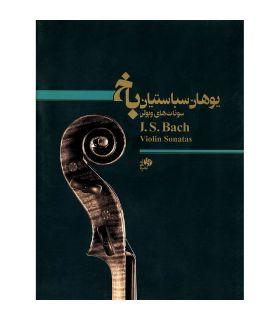 کتاب سونات های ویولن باخ