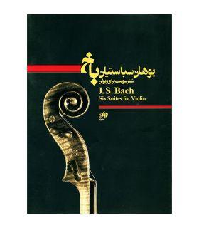 کتاب شش سوئیت برای ویولن اثر یوهان سباستیان باخ